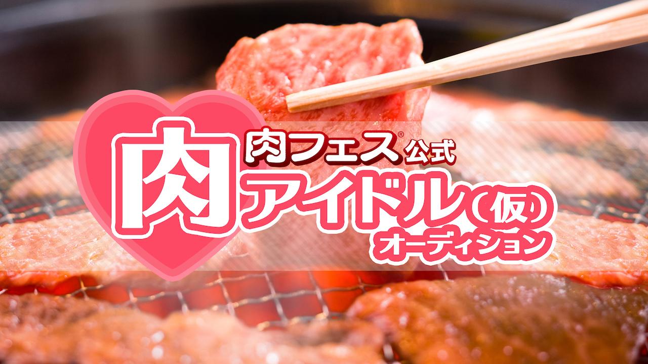 肉フェス公式アイドルオーディション