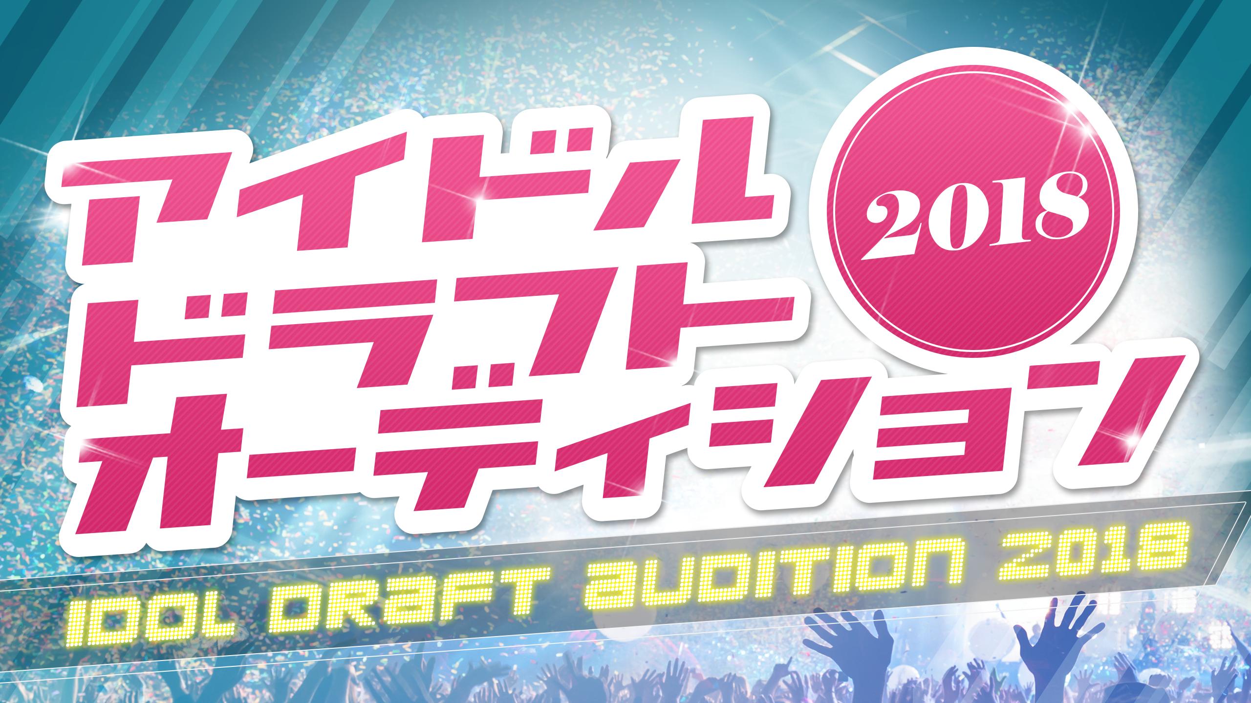 アイドルドラフトオーディション2018